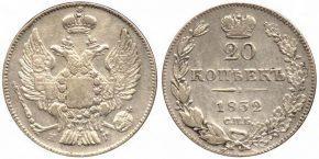 20 КОПЕЕК 1832