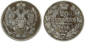 20 КОПЕЕК 1834