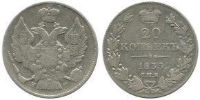 20 КОПЕЕК 1835
