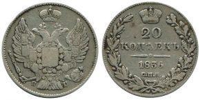 20 КОПЕЕК 1836