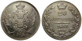 20 КОПЕЕК 1837