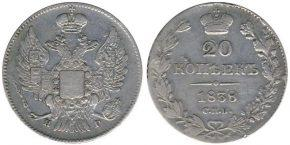 20 КОПЕЕК 1838