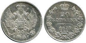20 КОПЕЕК 1839