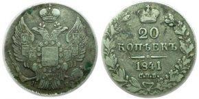 20 КОПЕЕК 1841