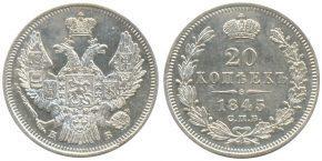 20 КОПЕЕК 1845