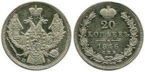 20 КОПЕЕК 1846