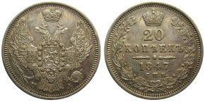 20 КОПЕЕК 1847