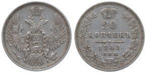20 КОПЕЕК 1848