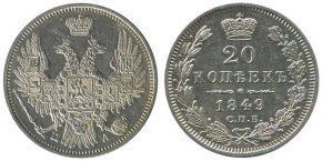 20 КОПЕЕК 1849