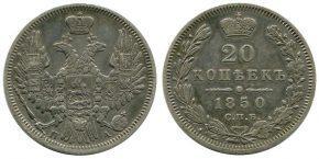 20 КОПЕЕК 1850