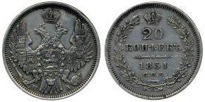 20 КОПЕЕК 1851