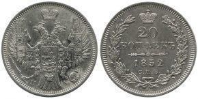 20 КОПЕЕК 1852