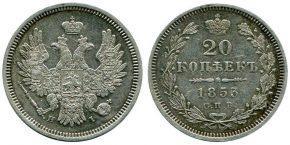 20 КОПЕЕК 1853