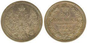 20 КОПЕЕК 1854