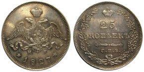 25 КОПЕЕК 1827