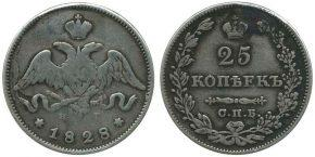 25 КОПЕЕК 1828