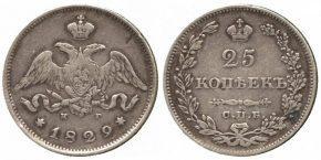25 КОПЕЕК 1829