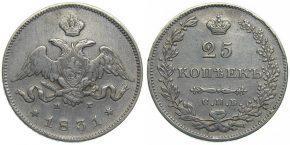 25 КОПЕЕК 1831