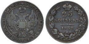 25 КОПЕЕК 1832