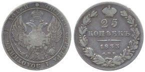 25 КОПЕЕК 1833