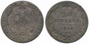 25 КОПЕЕК 1834