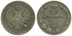 25 КОПЕЕК 1835