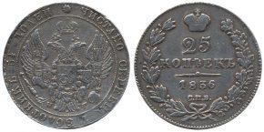 25 КОПЕЕК 1836