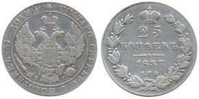 25 КОПЕЕК 1837
