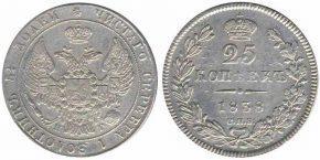 25 КОПЕЕК 1838