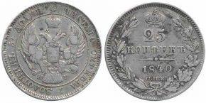 25 КОПЕЕК 1840