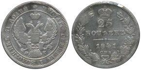25 КОПЕЕК 1841