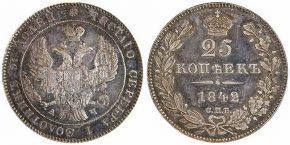 25 КОПЕЕК 1842
