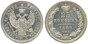 25 КОПЕЕК 1845
