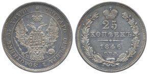 25 КОПЕЕК 1846