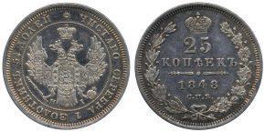 25 КОПЕЕК 1848