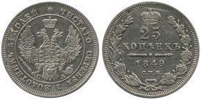 25 КОПЕЕК 1849