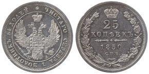 25 КОПЕЕК 1850
