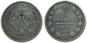 25 КОПЕЕК 1851