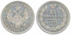 25 КОПЕЕК 1852