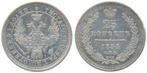 25 КОПЕЕК 1854