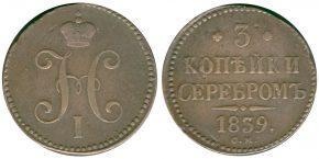 3 КОПЕЙКИ 1839