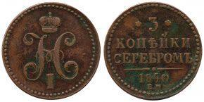 3 КОПЕЙКИ 1840