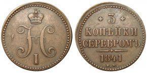 3 КОПЕЙКИ 1841