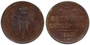 3 КОПЕЙКИ 1843