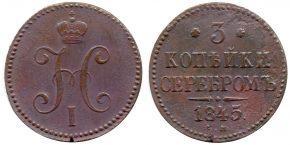 3 КОПЕЙКИ 1845