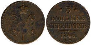 3 КОПЕЙКИ 1846