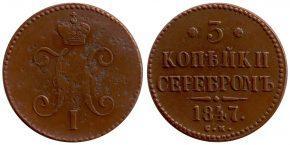 3 КОПЕЙКИ 1847