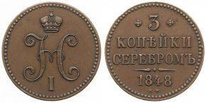 3 КОПЕЙКИ 1848