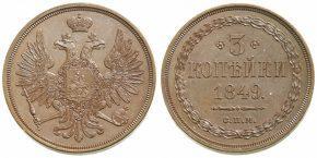3 КОПЕЙКИ 1849