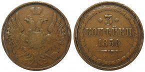 3 КОПЕЙКИ 1850